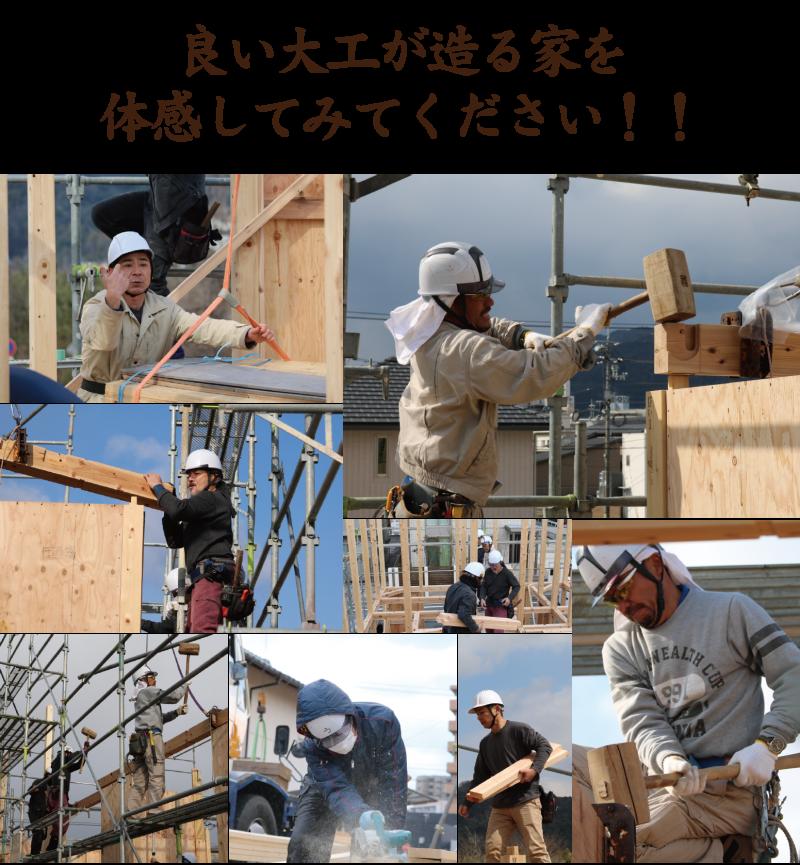 良い大工が造る家を体感してみて下さい!